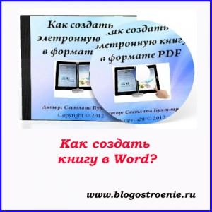 создание книги в Word