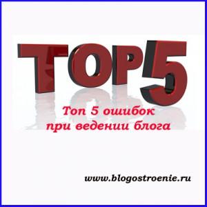 топ 5 ошибок при ведении блога