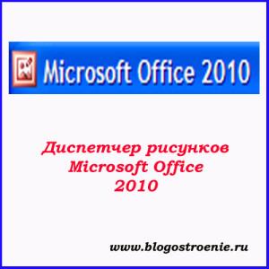 Диспетчер рисунков Offiсe 2010