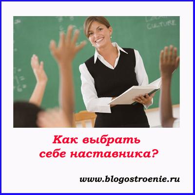 Как выбрать для себя наставника?