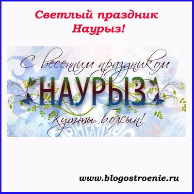 Светлый праздник Наурыз!