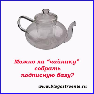 Можно ли «чайнику» набрать свою подписную базу?