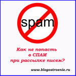 Как не попасть в спам при рассылке писем?