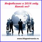 Инфобизнес в 2016 году, какой он?