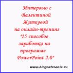 Интервью с Валентиной Житковой об онлайн-тренинге по презентациям