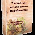 Все курсы от Светланы Бухтояровой