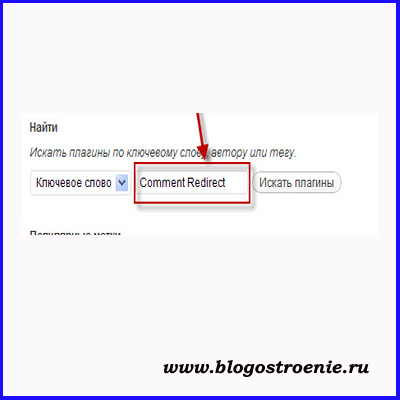плагин comment redirect